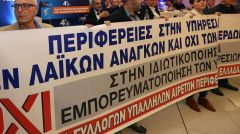 ΟΜΟΣΠΟΝΔΙΑ ΣΥΛΛΟΓΩΝ ΥΠΑΛΛΗΛΩΝ ΑΙΡΕΤΩΝ ΠΕΡΙΦΕΡΕΙΩΝ ΕΛΛΑΔΑΣ: Καταγγέλλει την απαράδεκτη και σεξιστική αντιμετώπιση του περιφερειάρχη Κεντρικής Μακεδονίας προς τις εργαζόμενες