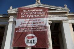 Στη Βουλή το νομοσχέδιο για την «αξιολόγηση» των πανεπιστημίων
