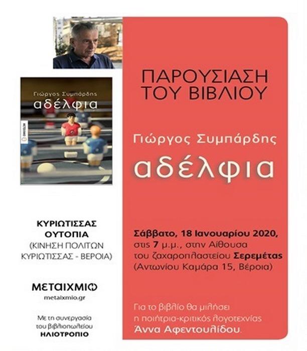 Παρουσίαση βιβλίου από την Κίνηση Πολιτών Κυριώτισσας