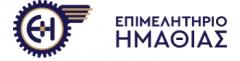 """Επιμελητήριο Ημαθίας: """"Πρόγραμμα προώθησης της καινοτόμου επιχειρηματικότητας με έμφαση στον τομέα του τουρισμού́ και τον πολιτισμό́"""""""