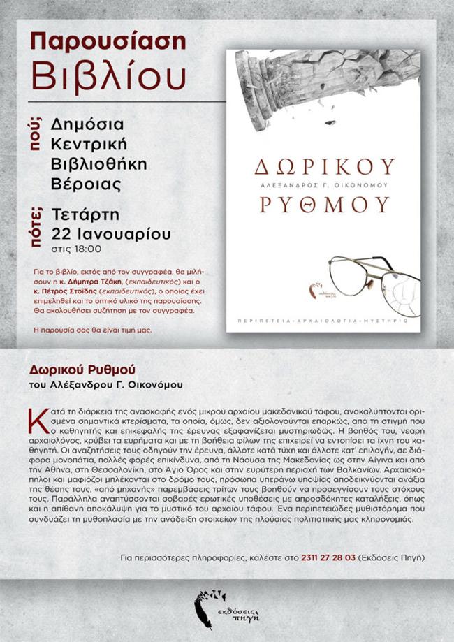 """Παρουσίαση του Βιβλίου """"ΔΩΡΙΚΟΥ ΡΥΘΜΟΥ"""" του Αλέξανδρου Γ. Οικονόμου στη Βέροια"""