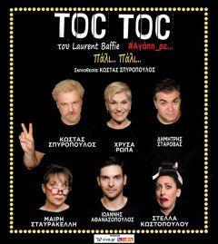 """Αλλαγή ώρας στην παράσταση """"Toc Toc Αγάπη ρε"""" (7μμ)"""