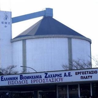 Εργαζόμενοι της ΕΒΖ Πλατέος: «Πολιτικό σκάνδαλο το κλείσιμο του εργοστασίου»