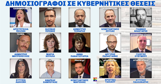 Δημοσιογράφοι σε ...κυβερνητικές θέσεις!