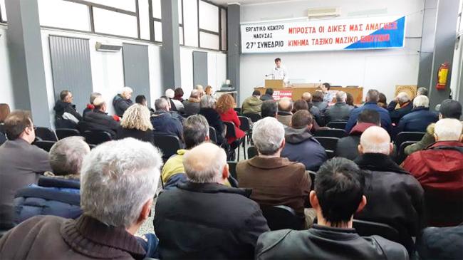Με την ανάδειξη νέας διοίκησης και αντιπροσώπων πραγματοποιήθηκε το 27ο Συνέδριο του Εργατικού Κέντρου Νάουσας
