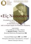 Φίλοι Ιστορικού Αρχείου Νάουσας: Ενδιαφέρουσα εκδήλωση