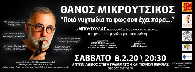 Συναυλία για τον Θάνο Μικρούτσικο στη Βέροια