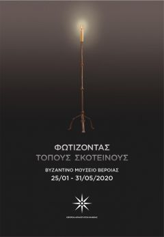 «Φωτίζοντας τόπους σκοτεινούς»: Το Σάββατο, 25 Ιανουαρίου 2020, ώρα: 20:00, στο Βυζαντινό Μουσείο Βέροιας