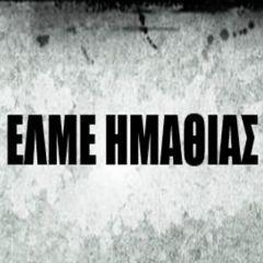Παράσταση διαμαρτυρίας στη Β/θμια θα πραγματοποιήσει η ΕΛΜΕ Ημαθίας