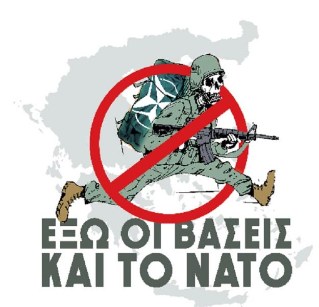 Να ακυρωθεί η ελληνοαμερικανική συμφωνία για τις βάσεις και να μην κατατεθεί στη Βουλή