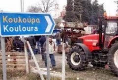 Αγροτικός Σύλλογος Γεωργών Βέροιας : Κάλεσμα για αγωνιστική κινητοποίηση
