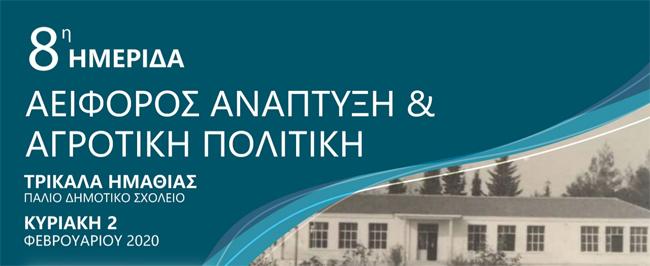 8η Ημερίδα για την αειφόρο αγροτική ανάπτυξη και την αγροτική πολιτική στα Τρίκαλα Ημαθίας