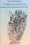 «Η ΤΕΧΝΗ ΤΗΣ ΑΝΑΠΝΟΗΣ»: παρουσίαση βιβλίου στη Δημόσια Βιβλιοθήκη της Βέροιας