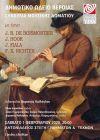 Δημοτικό Ωδείο Βέροιας: Συναυλία Μουσικής Δωματίου