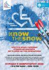 Παρουσία της Υφυπουργού Εργασίας και Κοινωνικών Υποθέσεων κ. Δόμνας Μιχαηλίδου, η πρότυπη δράση του Δήμου Νάουσας  για την γνωριμία Ατόμων με Αναπηρία με το χιόνι και την χιονοδρομία