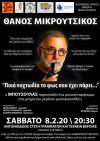 Σήμερα η συναυλία αφιερωμένη στον Θάνο Μικρούτσικο και εθελοντική αιμοδοσία από τον Μπούσουλα