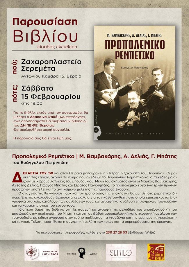 """Παρουσίαση βιβλίου : """"Προπολεμικό Ρεμπέτικο. Μ. Βαμβακάρης, Α. Δελιάς, Γ. Μπάτης"""""""