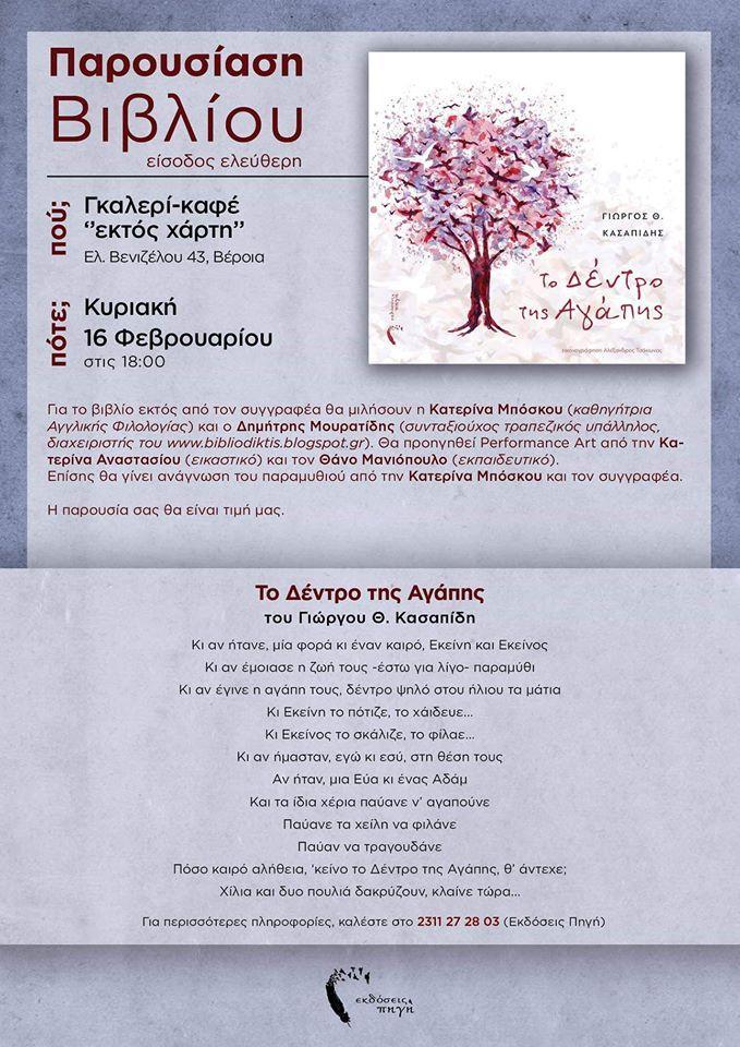 Παρουσίαση βιβλίου στη Βέροια