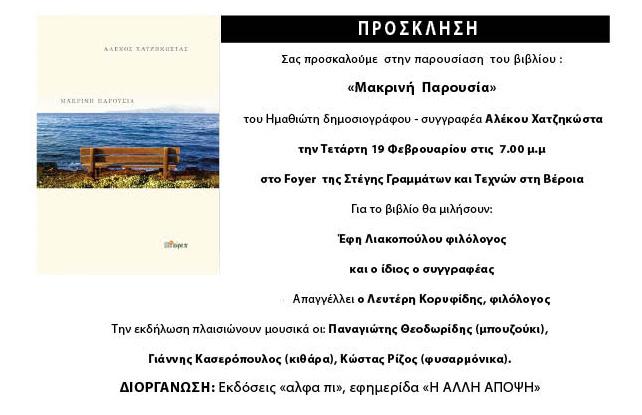Σήμερα στη Βέροια η παρουσίαση της ποιητικής συλλογής του Αλέκου Χατζηκώστα