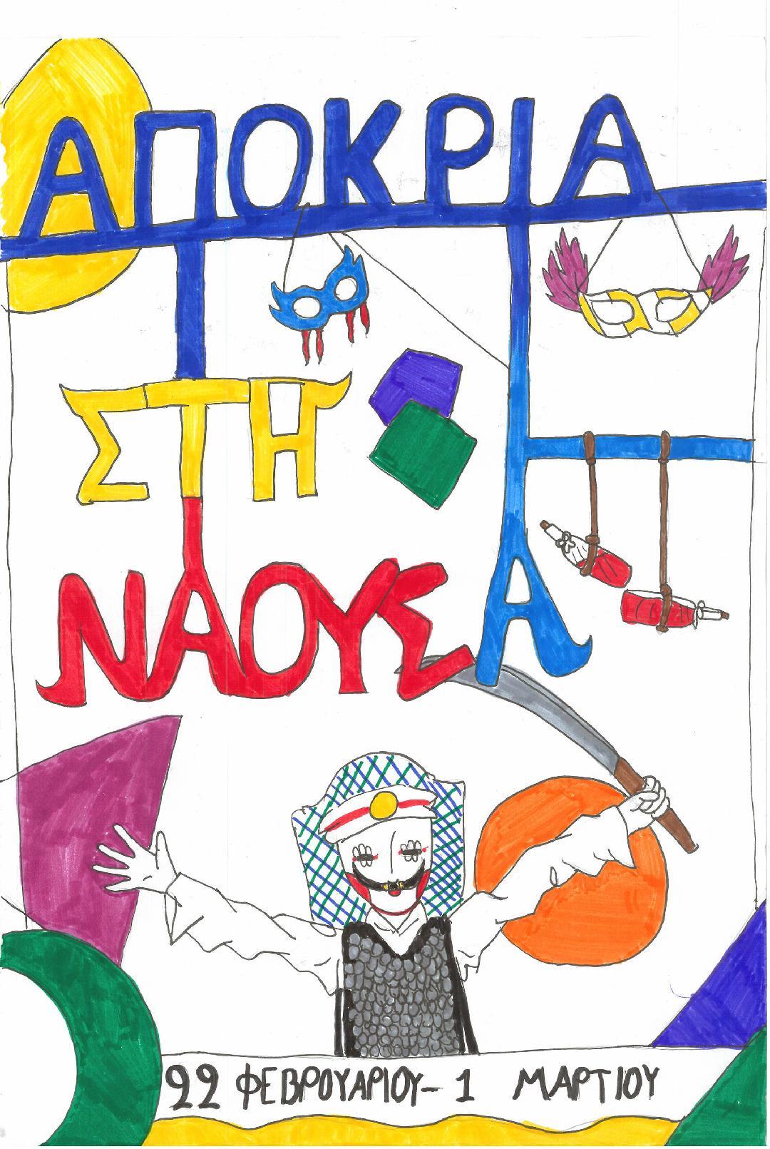 """Νάουσα:Αποτελέσματα μαθητικού διαγωνισμού με θέμα """"Γίνε νονός της Αποκριάς"""""""