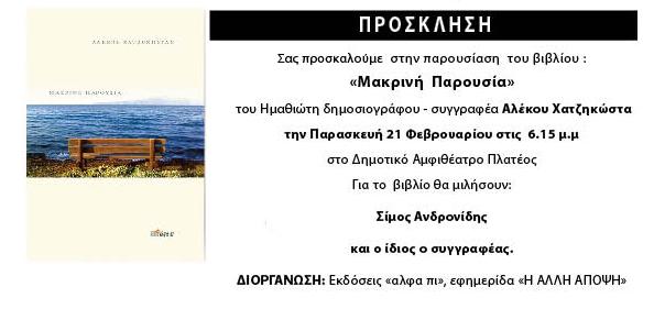 Σήμερα στο Πλατύ η παρουσίαση της ποιητικής συλλογής του Αλέκου Χατζηκώστα