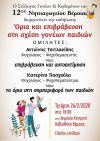 """""""Όρια και επιβράβευση στη σχέση γονέων παιδιών"""" στη Δημόσια Βιβλιοθήκη της Βέροιας"""
