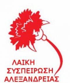 Η «Λαϊκή Συσπείρωση Αλεξάνδρειας» απαντά στον Πανελλήνιο Σύλλογο Εργαζομένων στα Κέντρα Δημιουργικής Απασχόλησης Παιδιών