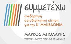 Οι υποψήφιοι Ημαθίας με τον συνδυασμό του ΜΑΡΚΟΥ ΜΠΟΛΑΡΗ