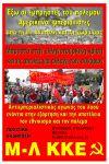 """Εκδήλωση στη Βέροια με θέμα: """"Ελληνοτουρκική κρίση ,απειλές για αλλαγή συνόρων, προσφυγικό"""""""