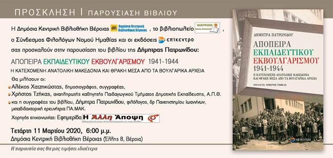 """ΠΑΡΟΥΣΙΑΣΗ ΒΙΒΛΙΟΥ : """"ΑΠΟΠΕΙΡΑ ΕΚΠΑΙΔΕΥΤΙΚΟΥ ΕΚΒΟΥΛΓΑΡΙΣΜΟΥ 1941-1944. Η κατεχόμενη Ανατολική Μακεδονία και Θράκη μέσα από τα βουλγαρικά αρχεία"""""""