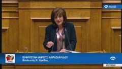 Το θέμα της Ε.Β.Ζ. φέρνει με Ερώτησή της στη Βουλή η Φρόσω Καρασαρλίδου