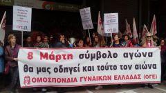 Ομάδα Γυναικών Νάουσας . (Μέλος της Ομοσπονδίας Γυναικών Ελλάδας) :8 Μάρτη τιμούμε την παγκόσμια μέρα της γυναίκας