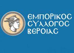 Το Διοικητικό Συμβούλιο του Εμπορικού Συλλόγου Βέροιας με επιστολή του προς τον Υφυπουργό Οικονομικών κ. Απόστολο Βεσυρόπουλο προτείνει μέτρα στήριξης όλων των επιχειρήσεων για την εύρυθμη λειτουργία της αγοράς λόγω Κορωνοϊου