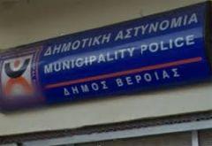 Η δημοτική αστυνομία Βέροιας και οι συναθροίσεις