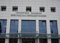 Υπουργείο Παιδείας: Επιμένει στην απαράδεκτη απόφαση για κλείσιμο των φοιτητικών εστιών