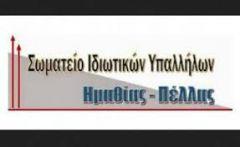 Ανακοίνωση του Σωματείου Ιδιωτικών Υπαλλήλων Ημαθίας Πέλλας