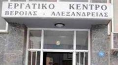Αναστολή λειτουργίας Εργατικού Κέντρου Βέροιας