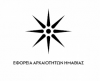 Ανακοίνωση της Εφορείας Αρχαιοτήτων Ημαθίας σχετικά με τον τρόπο εξυπηρέτησης του κοινού