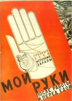 Σημειώσεις για την οργάνωση της υγειονομικής και αντιεπιδημικής φροντίδας στην ΕΣΣΔ