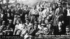 Δείτε το ντοκιμαντέρ «Παρτιζάνοι των Αθηνών»