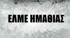 ΕΛΜΕ ΗΜΑΘΙΑΣ: ΝΑ ΙΚΑΝΟΠΟΙΗΘΟΥΝ ΤΩΡΑ ΤΑ ΑΙΤΗΜΑΤΑ ΤΗΣ ΟΕΝΓΕ ΓΙΑ ΤΗΝ ΕΝΙΣΧΥΣΗ ΤΟΥ ΔΗΜΟΣΙΟΥ ΣΥΣΤΗΜΑΤΟΣ ΥΓΕΙΑΣ