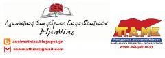 Το Υπουργείο Παιδείας και οι υπηρεσίες του να ικανοποιήσουν τις διεκδικήσεις των Συλλόγων και των ΕΛΜΕ