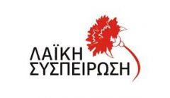 Δραστηριότητα των εκλεγμένων της «Λαϊκής Συσπείρωσης» τη μέρα δράσης για την Υγεία
