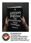 Η «Μαύρη Βίβλο της εργοδοσίας»