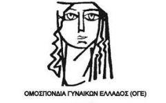 ΟΓΕ: Στηρίζει την πρωτοβουλία της ΟΕΝΓΕ στις 7 Απρίλη για μέρα Πανελλαδικής δράσης για την υγεία