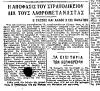 """Ο Μανώλης Γλέζος """"εις θάνατον"""" ως """"λαθρομετανάστης""""..."""