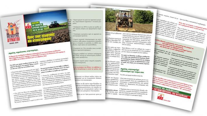 Κάλεσμα προς τους γεωργούς και κτηνοτρόφους