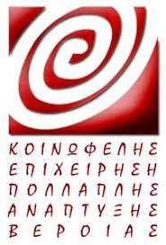 Καταγγελία σε βάρος της ΚΕΠΑ του Δήμου Βέροιας