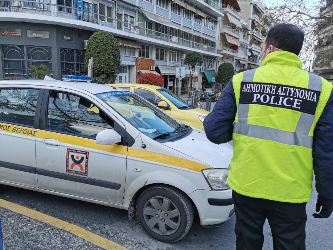 Ελεγχοι από την Δημοτική Αστυνονομία Βέροιας