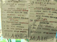 ΠΑΡΕΜΒΑΣΗ,ΑΦΙΣΟΚΟΛΛΗΣΗ ΤΗΣ Κ.Ο. ΗΜΑΘΙΑΣ του ΜΛ ΚΚΕ